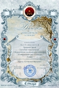 Тришкин Сергей Вот задачка 2012.jpg