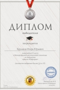 Бурлаков И. математика, Инфоурок весна 2015.jpg