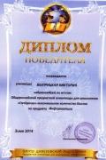 Выприцкая В.-Пятерочка, зима 2014.jpg