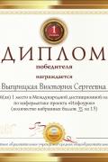 Выприцкая Инфоурок 2014 инф..jpg