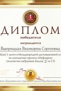 Выприцкая Инфоурок 2014 мат..jpg