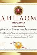 Горбатенко В. Инфоурок 2014 инф..jpg