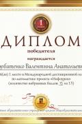 Горбатенко В. Инфоурок 2014 мат..jpg