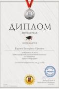 Ещенко Е. математика, Инфоурок весна 2015.jpg