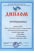 Комаров Геннадий КИТ-2015