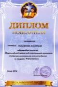 Пальчикова Н.-Пятерочка, зима 2014.jpg