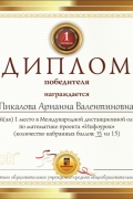 Пикалова А. Инфоурок 2014 мат..jpg