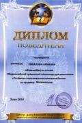 Пикалова А.-Пятерочка, зима 2014.jpg