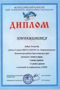 Рубцов Александр КИТ-2015