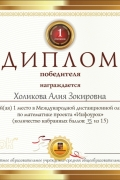 Холикова Инфоурок 2014.jpg