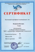 Выприцкая Вика КИТ-205