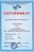 Горбунов Дима КИТ-2015