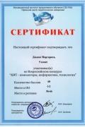 Дюдюк Маргарита КИТ-2015