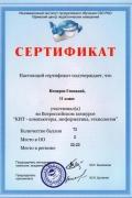 Комаров Гена КИТ-2015