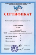 Рубцов КИТ-2015