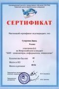 Супрунова Дарья КИТ-2015