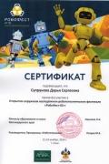 Супрунова Д.-Робофест Юг (2014).jpg