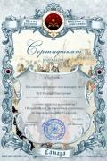 Чуб-Евгений-Викторович-9-11-классы Вот задачка 2012.jpg