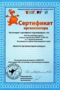 Чуб Е., Кенгуру, сертификат организатора (2013).jpg