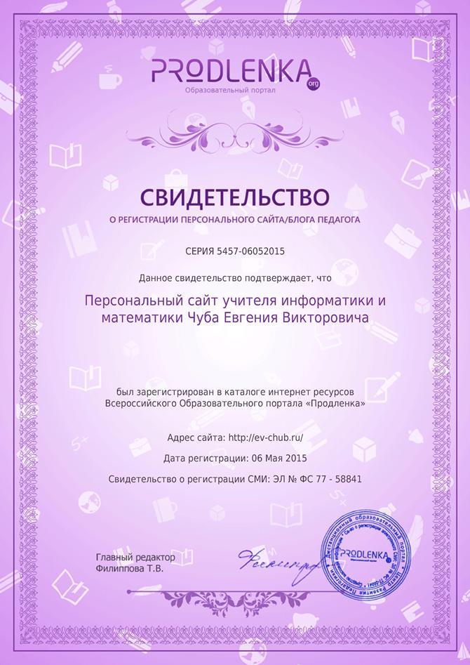 Продленка диплом на сайт  мой
