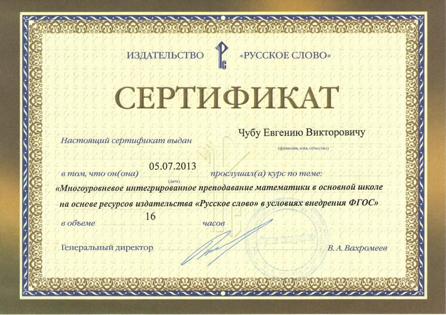 Сертификат-ФГОС-для-сайта