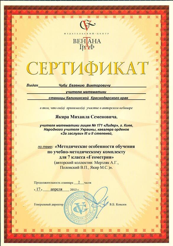 Сертификат-геометрия-Чуб