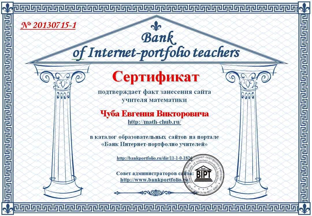 Сертификат-сайт-для сайта