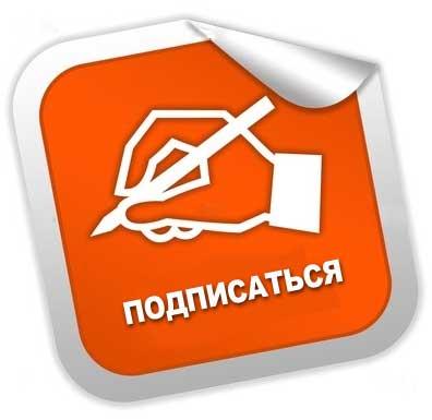 podpiska-novosti-nedvizhimo
