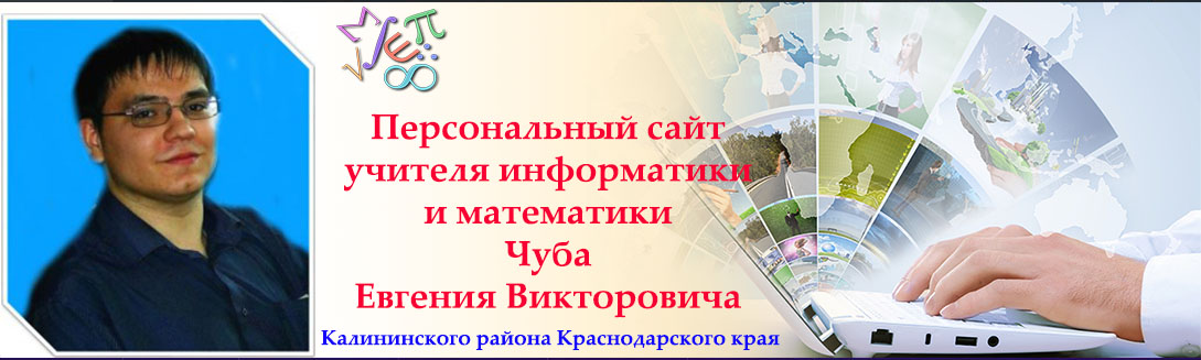 Сайт учителя информатики и математики Чуба Евгения Викторовича